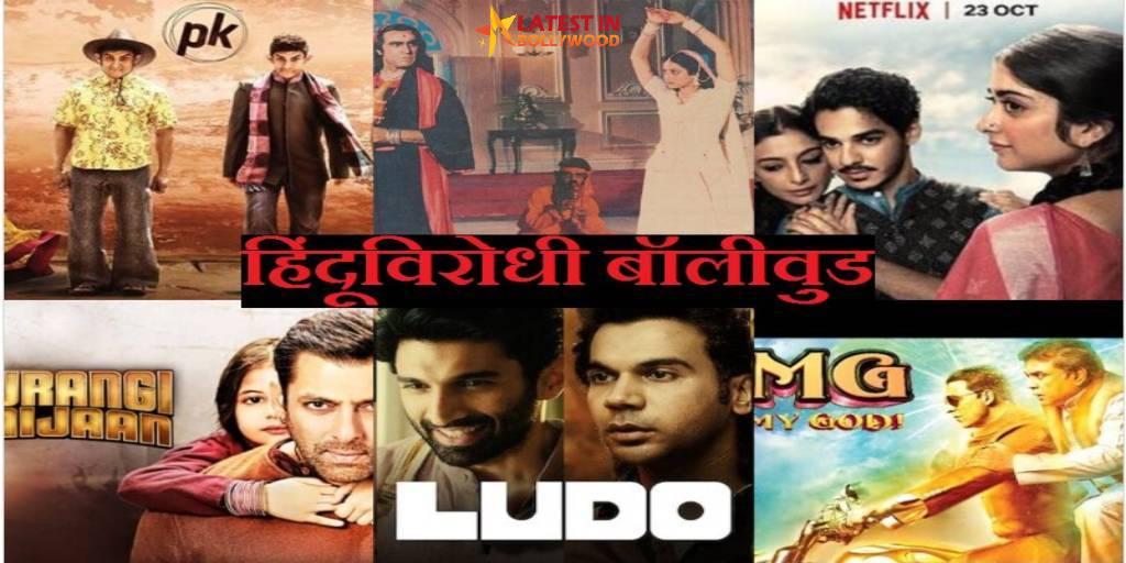 Anti Hindu Bollywood Movies Are Harming The Brain; Against Hindu Movies